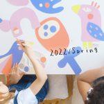 2022春のコレクション展示会開催のお知らせ